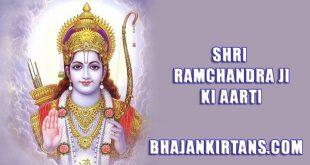 आरती: श्री रामचन्द्र जी। (Shri Ramchandra Ji 2)