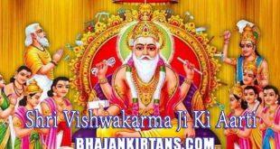 आरती: श्री विश्वकर्मा जी (Shri Vishwakarma Ji Ki Aarti)