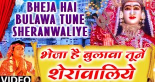 Bheja Hai Bulava Tune Sherawaliye Lyrics Sing By Babla Mehta