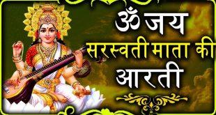 Jai Saraswati Mata Aarti Hindi Lyrics