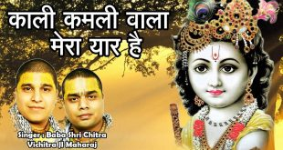 Kali Kamli Wala Mera Yaar Krishna Song काली कमली वाला मेरा यार है Mp3 Lyrics Chitra & Vichitra