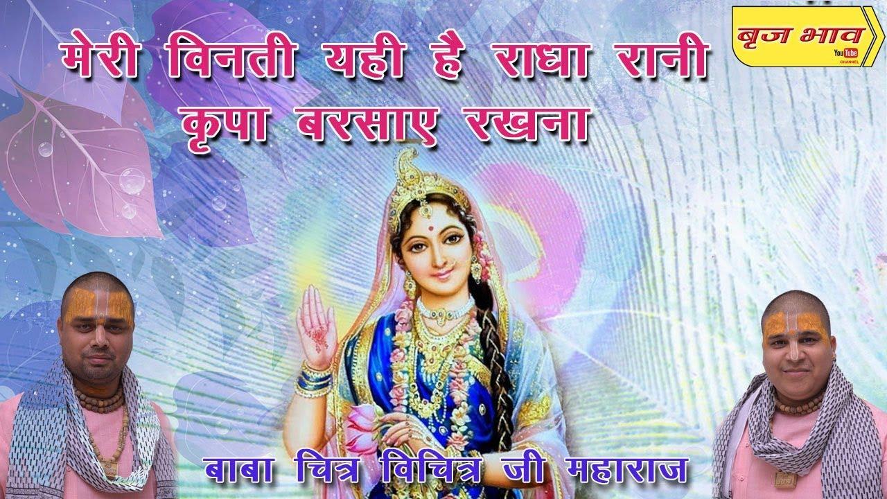 मेरी विनती यही है राधा रानी कृपा बरसाए रखना (meri vinti yahi hai radha rani kripa barsaye rakhna )
