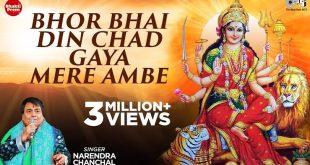 Bhor Bhai Din Char Gaya Meri Ambe(narendra chanchal)