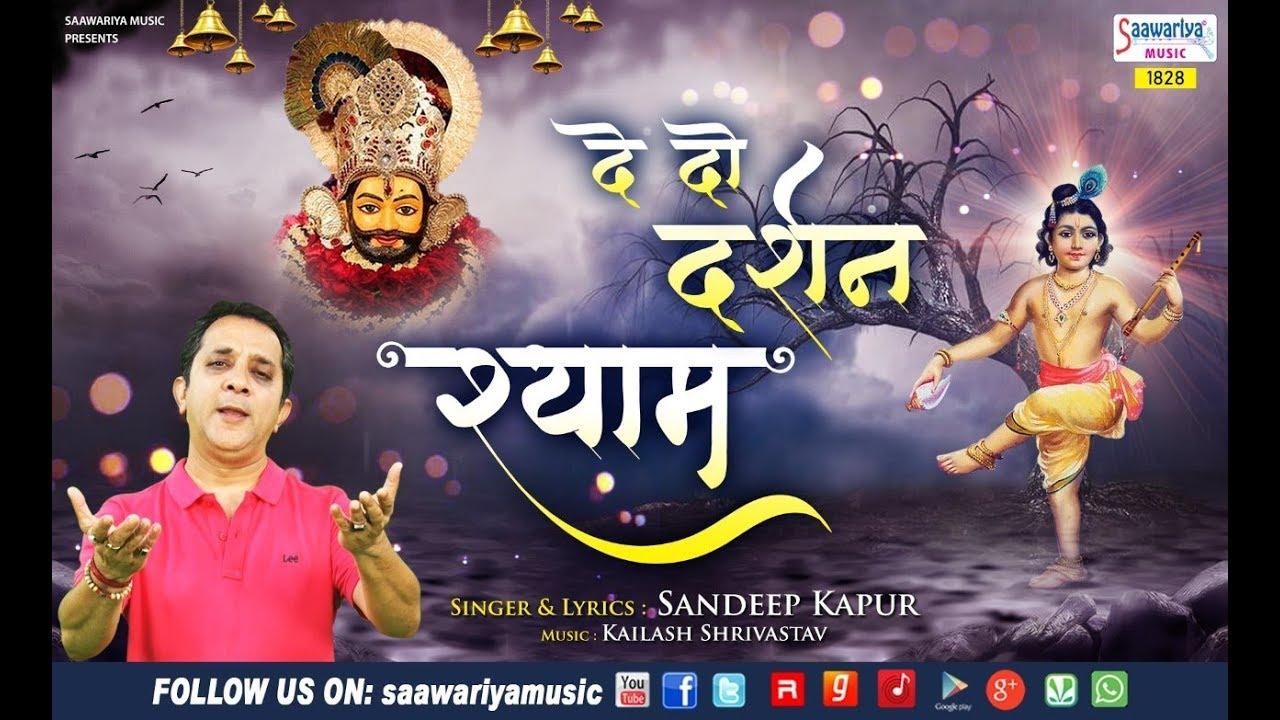 De Do Darshan Shyam Mujhko Mere Din Thode || Khatu Wale Songs