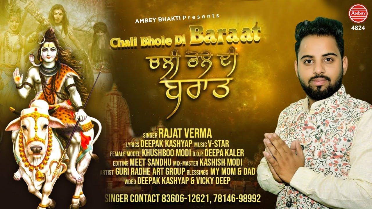 Chal Chali Shiv Bhole Di Baraat – Bhole Nath songs