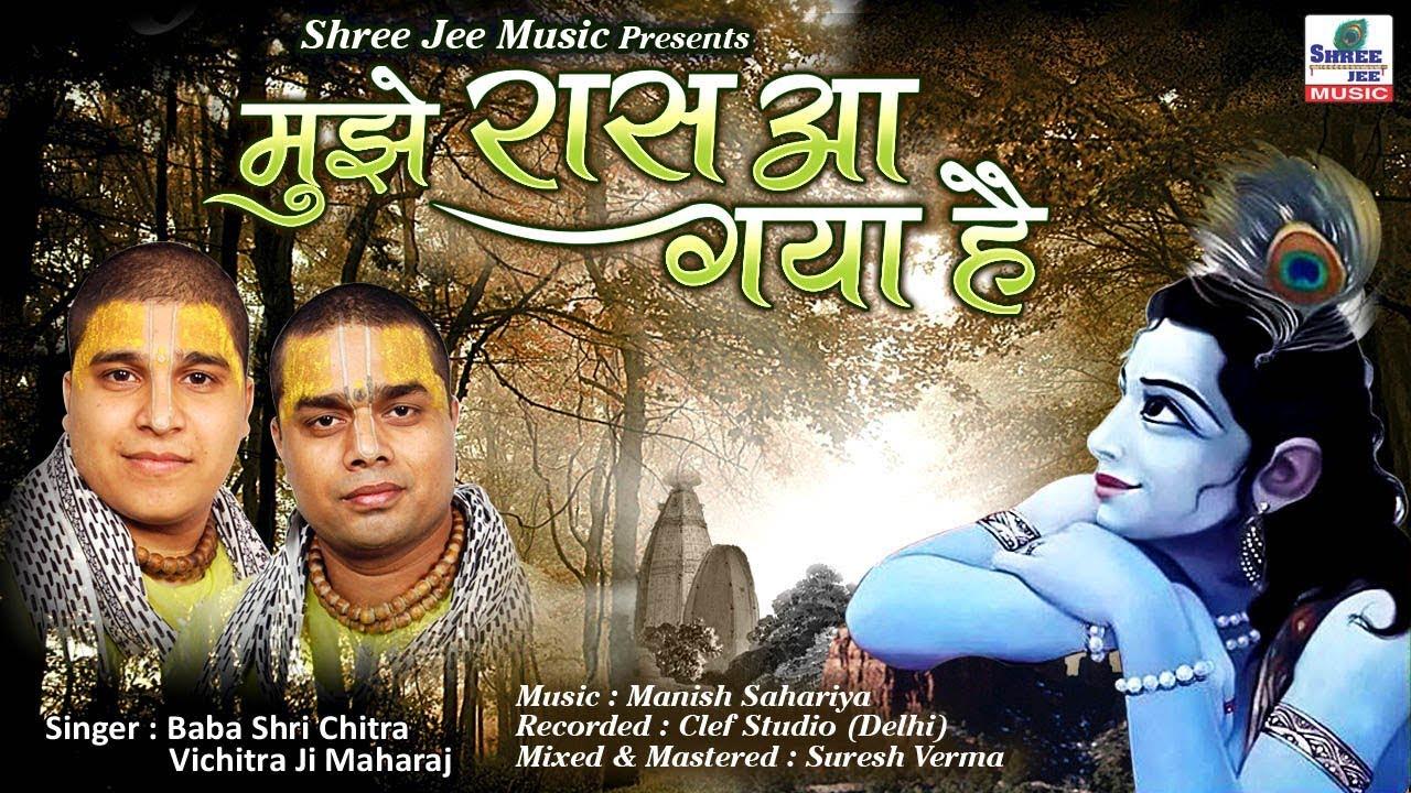 Mujhe raas aa gya hai || रास आ गया है, तेरे दर पे सर झुकाना – Chitra Vichitra Ji Maharaj Songs