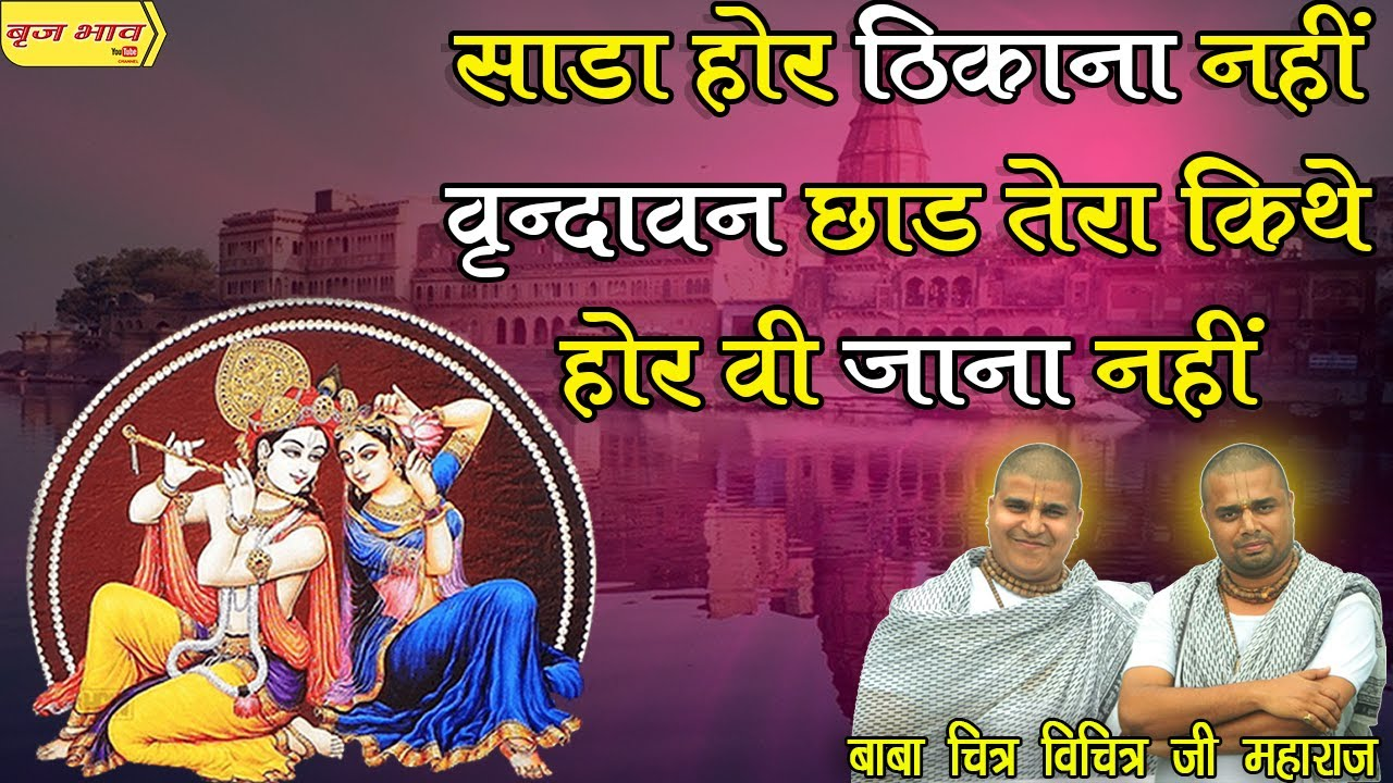 Sada Hor Thikana Nahi Vrindavan Chad Tera Kitte Hor Vi Jana Nahi lyrics in hindi