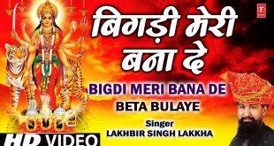 Bigdi Meri Bana de - Maa Durga Bhajan By Lakhbir Singh Lakkha