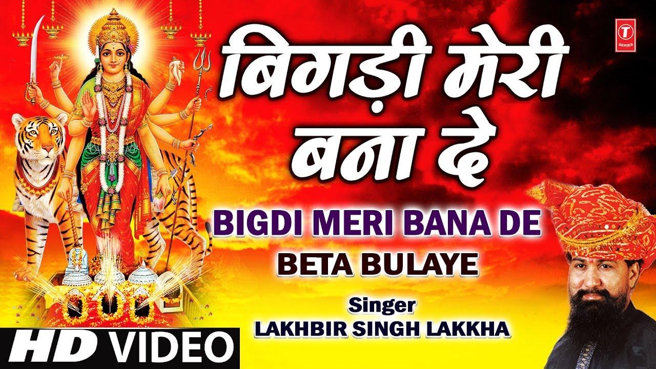 Bigdi Meri Bana de – Maa Durga Bhajan By Lakhbir Singh Lakkha – Navratri Bhajan