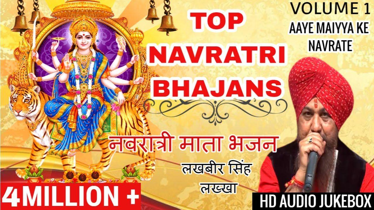 Jholiyan bharwake laaye hai maiya rani ke dawar se – Navratri Song