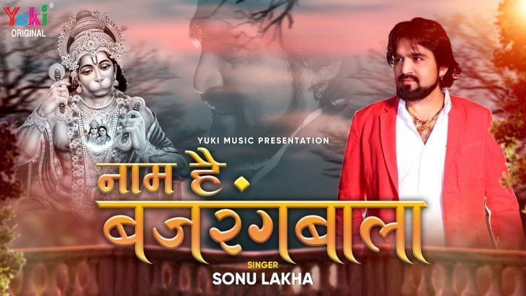 Ram ka sevak pyara se nam se bajrang bala – Hanuman ji bhajan Song MP3