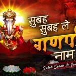 Subha subha le ganpati naam ban jaayege bigde kaam – Shri Ganesh ji Bhajan