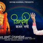 Tere Chaukhat Pe o Baba Jindgi Sajne Lagi –  Hanuman ji Song Bhajan