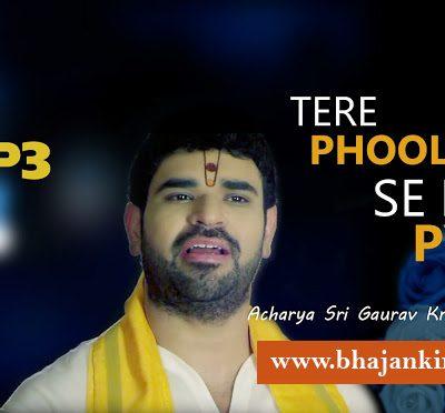 Tere Phoolon Se Bhi Pyar – Sri Gaurav Krishna Ji – MP3 Download