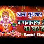 Aaj budhvaar hai ganaayak ji ka vaaar hai – Shri Ganesh ji Bhajan
