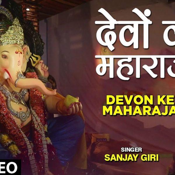 Bhaaj rahe hai dhol nagade aaye ganpati raja – Shri Ganesh ji Bhajan