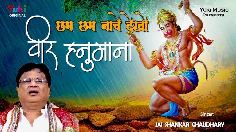 Chham Chham Nache Dekho Veer Hanumana
