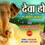 Deva ho deva ganpati deva – Shri Ganesh ji Bhajan