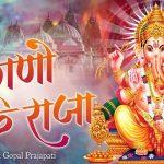 He gno ke raja ghanayak – Shri Ganesh ji Bhajan