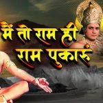 Main to Ram hi Ram Pukaru-Hanuman ji Bhajan