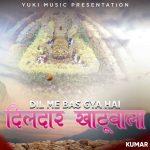 Dil Mein Bas Gaya Hai Dildaar Khatu Wala || Khatu Shyam Bhajan Hindi Lyrics
