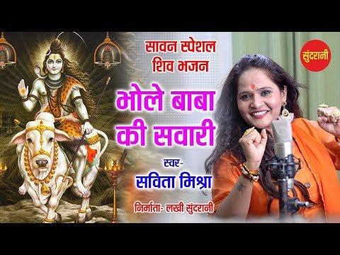 Bhole baba ki swari bdi shan se chle – Bholenath Swaan songs lyrics in Hindi