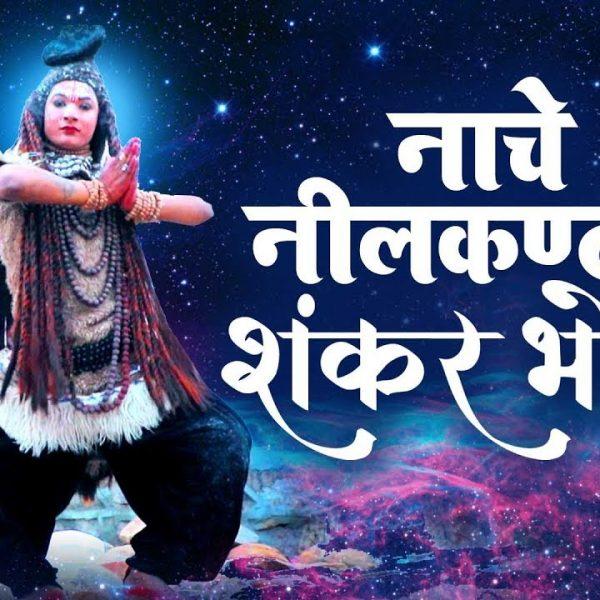 Nache neel kanth mandir pe shankar bhola re – Sawan Bhajan MP3 DJ Song