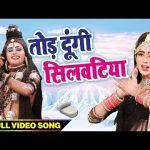 Tod dungi main silwatiyan- Bholenath ji Song