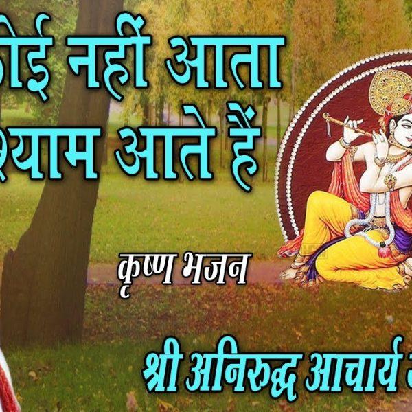jab koi nhi aata mere shyam aate hai – Aniruddhacharya ji Maharaj