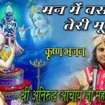Man mai basakar teri murti utaru main girdhar teri arati – Aniruddhacharya ji Maharaj