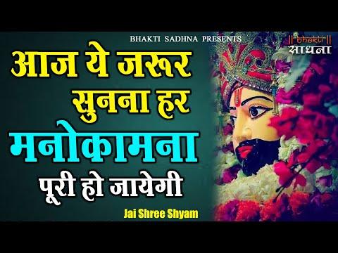 Hath Jod Vinti Krun Khatu Shyam Hindi Bhajan Lyrics