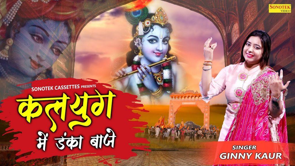 Chaal dikhaau tane njaara khatu dhaam ka - Khatu Shyam Ji Bhajan Lyrics Hindi
