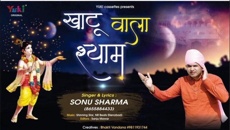 Khatu Shyam Bhajan, Khatu Shyam Hindi, Khatu Shyam Hindi Bhajan Lyrics, Khatu Wala Shyam Hamara, lat, Latest Khatu Shyam Bhajan, top, top lyrics, Khatuvale shyam teri baat niraali