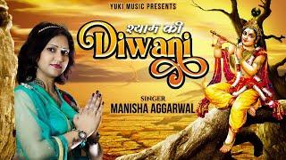 Dheere Dheere se Meri jindagi Khatu Shyam Hindi Bhajan