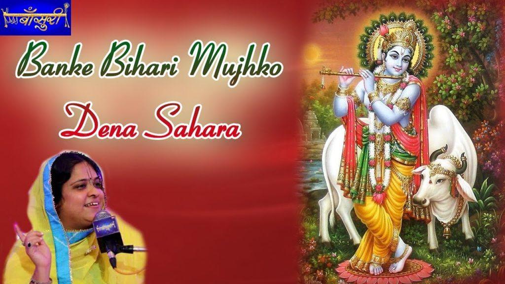 Baanke Bihari Mujhko Dena Sahara Song by Poonam Didi