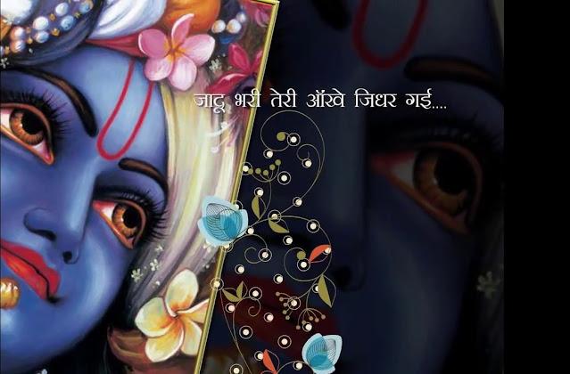 Jadu Bhari Teri Aankhen Shyam Bhajan Hindi Lyrics