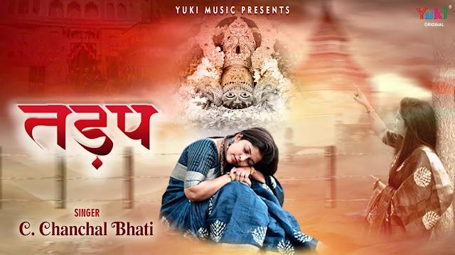 Jane Vale Ek Sandesha Sanware Se Superhit Shyam Bhajan Hindi Lyrics