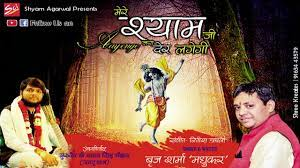 Mere Shyam Ji Aayenge Khatu Shyam Hindi Bhajan Lyrics