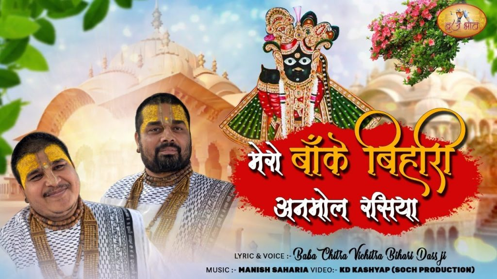 Mero Baanke Bihaaree Anamol Rasiya Lyrics