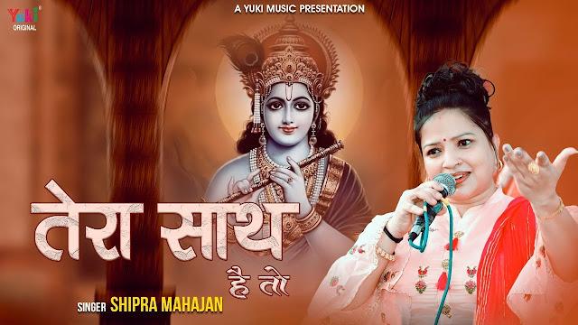 Tera Sath Hai To Mujhe Kya Kami Hai Shyam Bhajan Lyrics