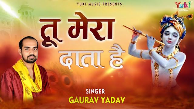 Tere Dar Ka Hu Bhikhari Tu Mera Data Hai Shaym Hindi Bhajan Lyrics