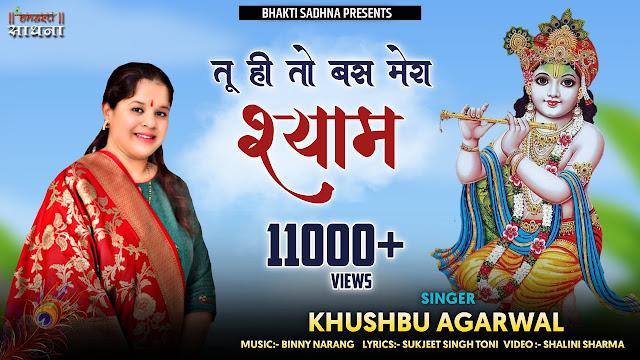 Tujhe Dekh Dekh Sona Shyam Bhajan Hindi lyrics